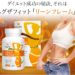 リーンフレーム【ダイエットサプリ】海外通販で激安!